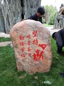 财经大学景观石